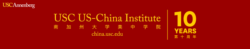 Upcoming USC U.S.-China Institute Events