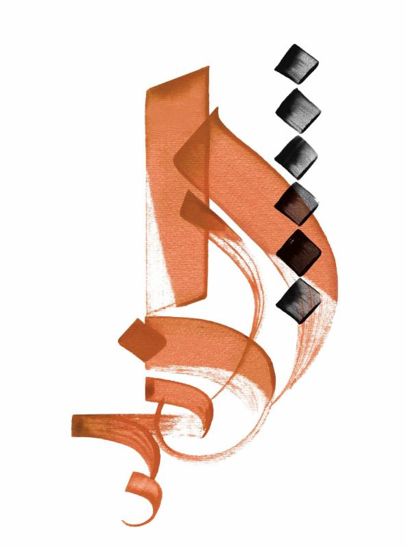 Contemporary Calligraphy _ Mehmet _ebi Collection