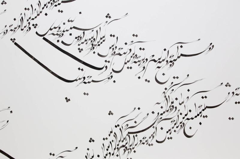 Parastou Forouhar_ Written Room