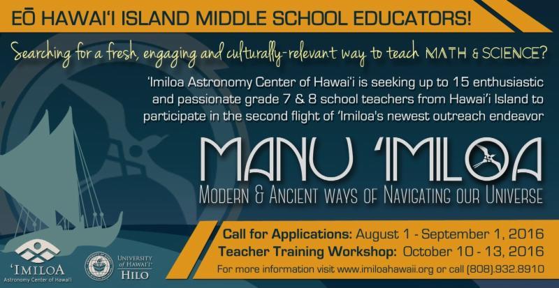 MANU Call for teachers