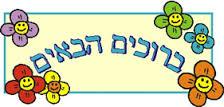 Welcome, hebrew