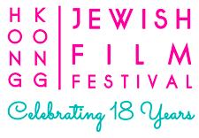 HKJFF- logo 2017
