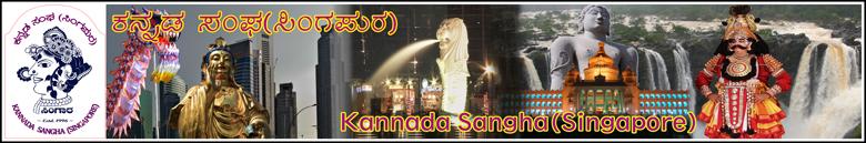 Kannada Sangha (Singapore)