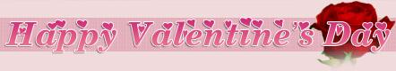 valentines-day-banner2.jpg