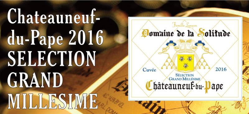 Solitude Chateauneuf 2016 GM selection header