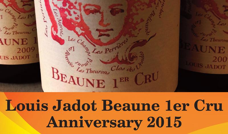 Jadot Clelbration Beaune 2015 Header