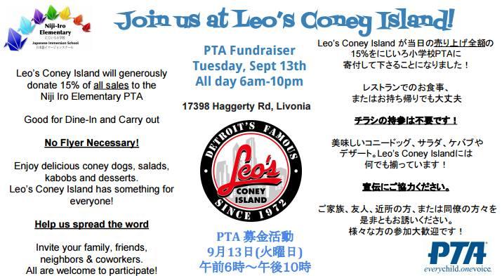 Leo S Coney Island Fundraiser