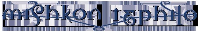Mishkon Tephilo Logo