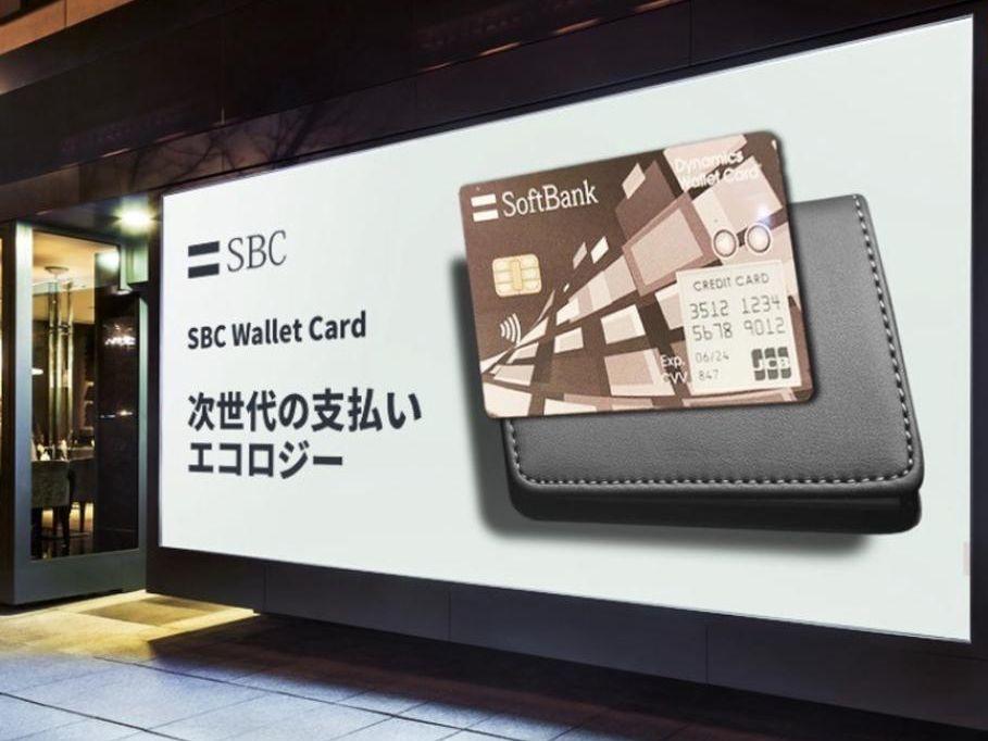 softbank blockchain card