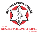 beit halochem canada - aid to disabled veterans of israel