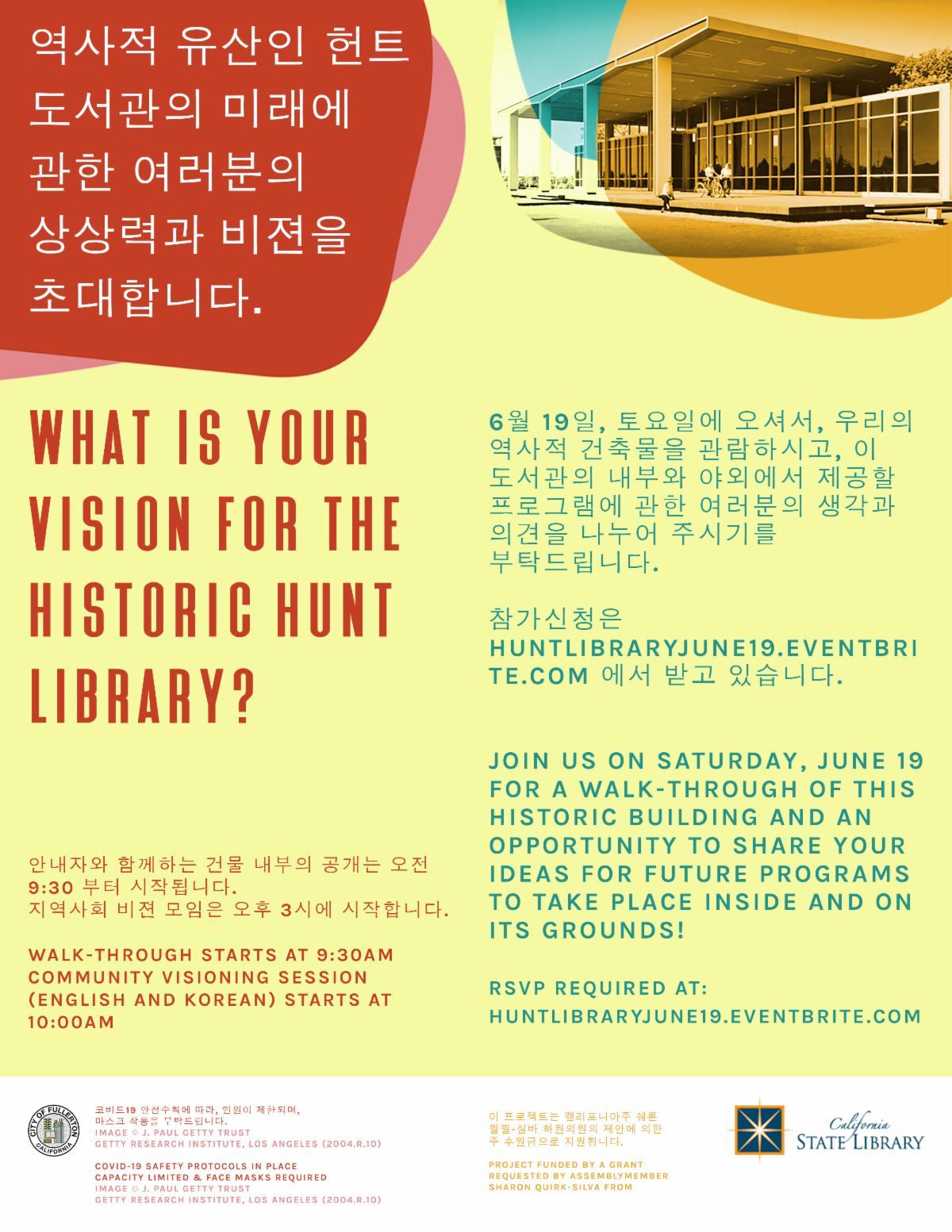 Hunt-Eventbrite-11x8.5-May15-Korean.jpg