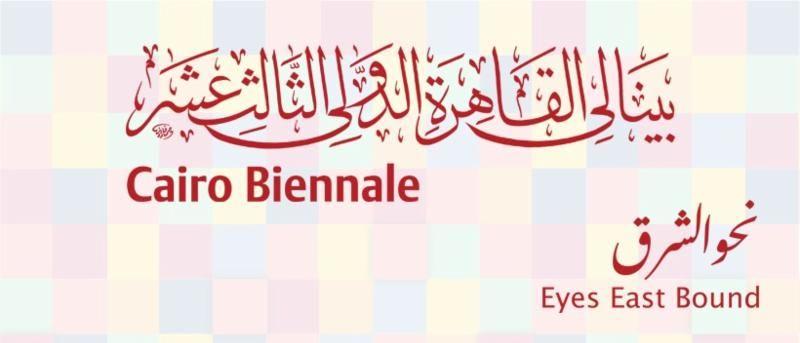The 13th International Cairo Biennale
