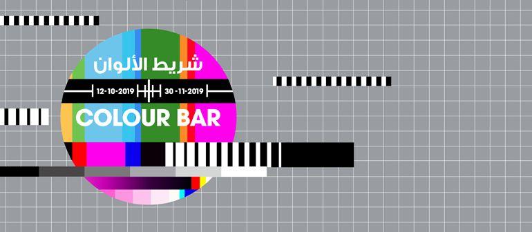 Colour Bar: Colour, Space and Bits per Pixe