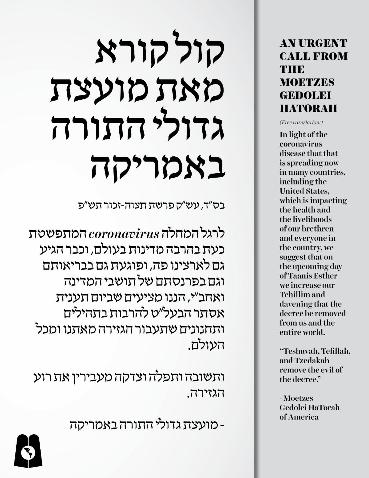An Urgent Call from the Moetzes Gedolei HaTorah of America 2
