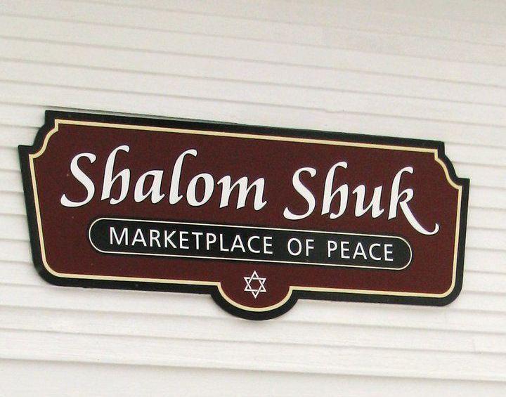 Shalom Shuk Sign