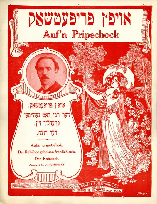 Yiddish sheet music