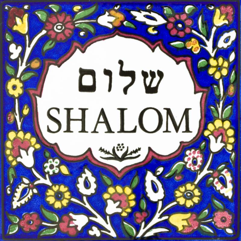 shalom_peace.jpg