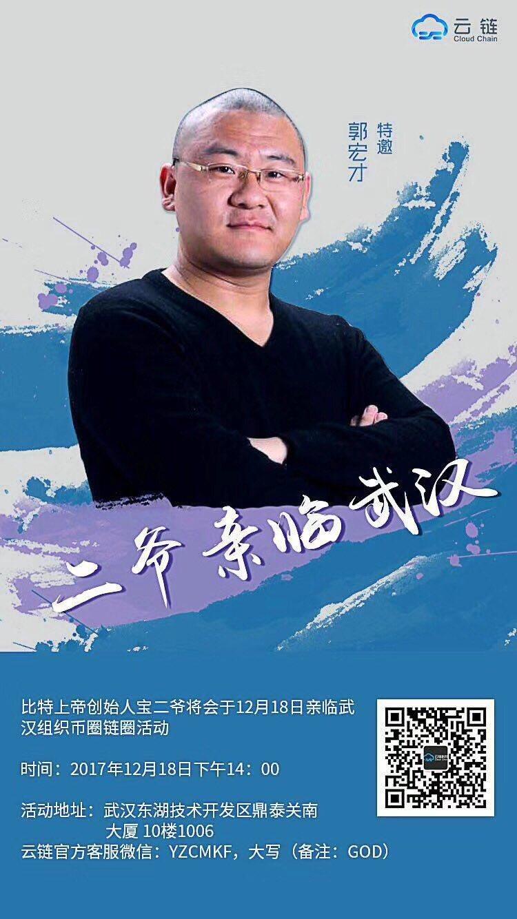 Chandler Guo