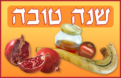 Shanah Tovah in Hebrew