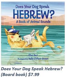 Dog Hebrew.png