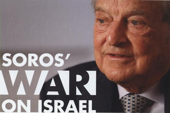 Image result for soros vs israel