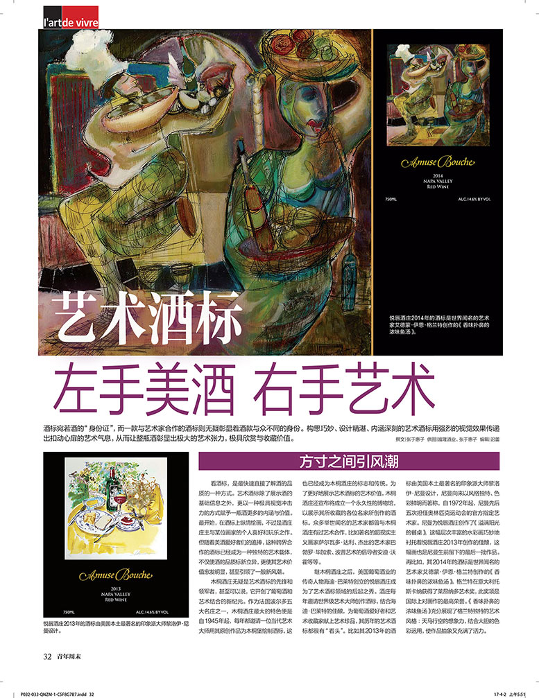 China Article