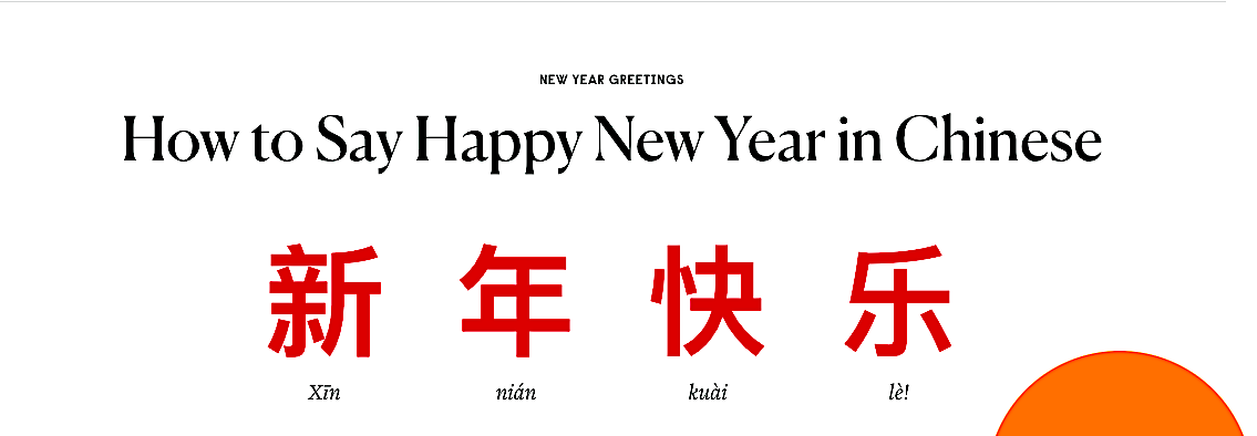 How the say Happy New Year in Chinese: