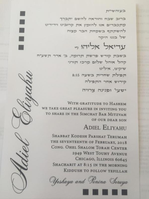 graphic relating to Birkat Hamazon Text Printable known as Parashat Yitro 5778