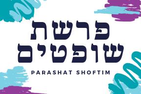 Parshat Shoftim