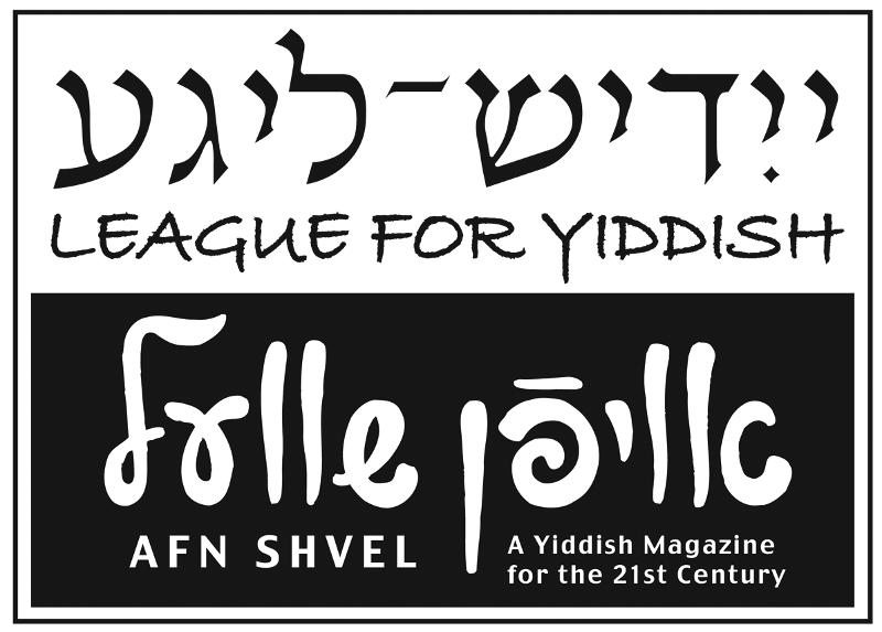 logo of Yidish-lige-Afn shvel