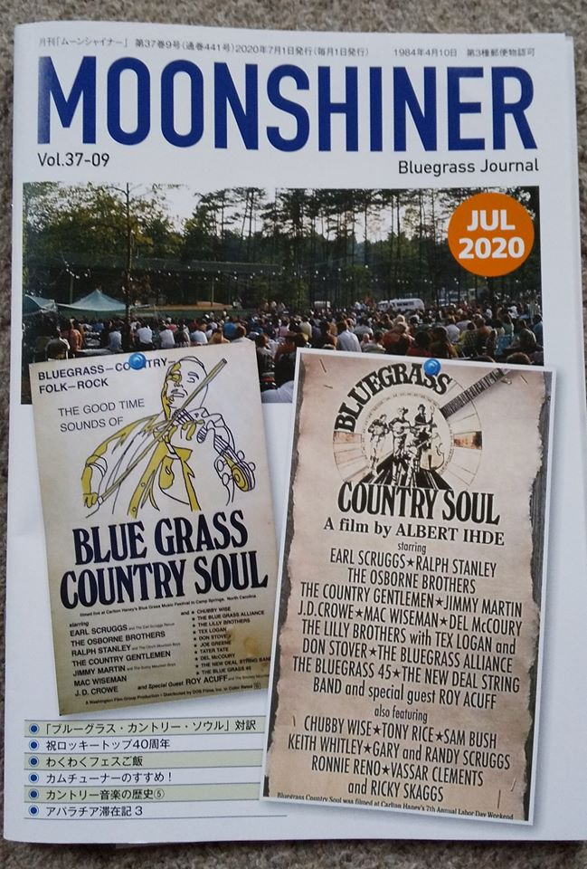 Moonshiner Magazine July Cover