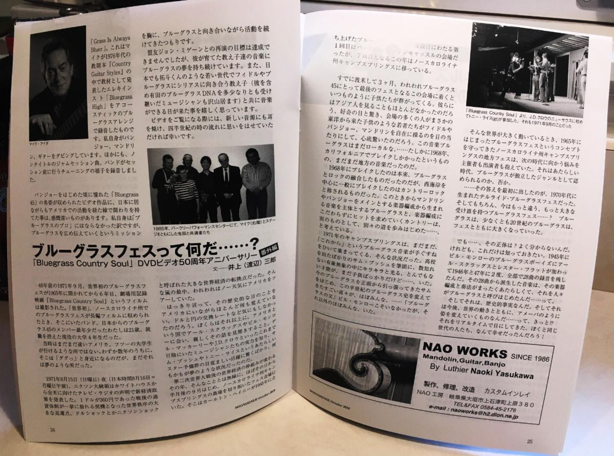 Moonshiner Magazine Features Mike Ihde and the Hiro Arita Trio